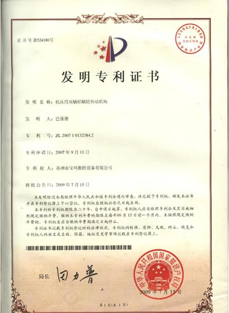 双蜗轮传动机构发明专利