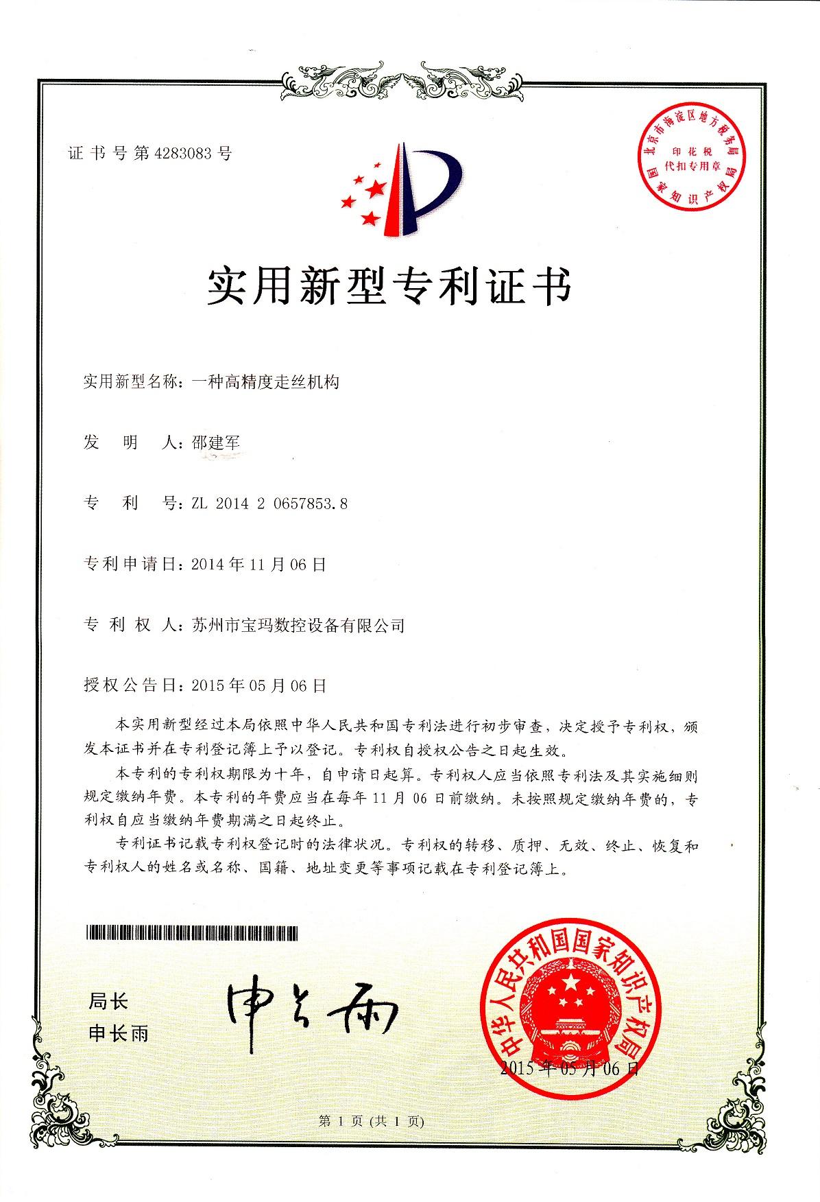 高精度走丝机构实用专利
