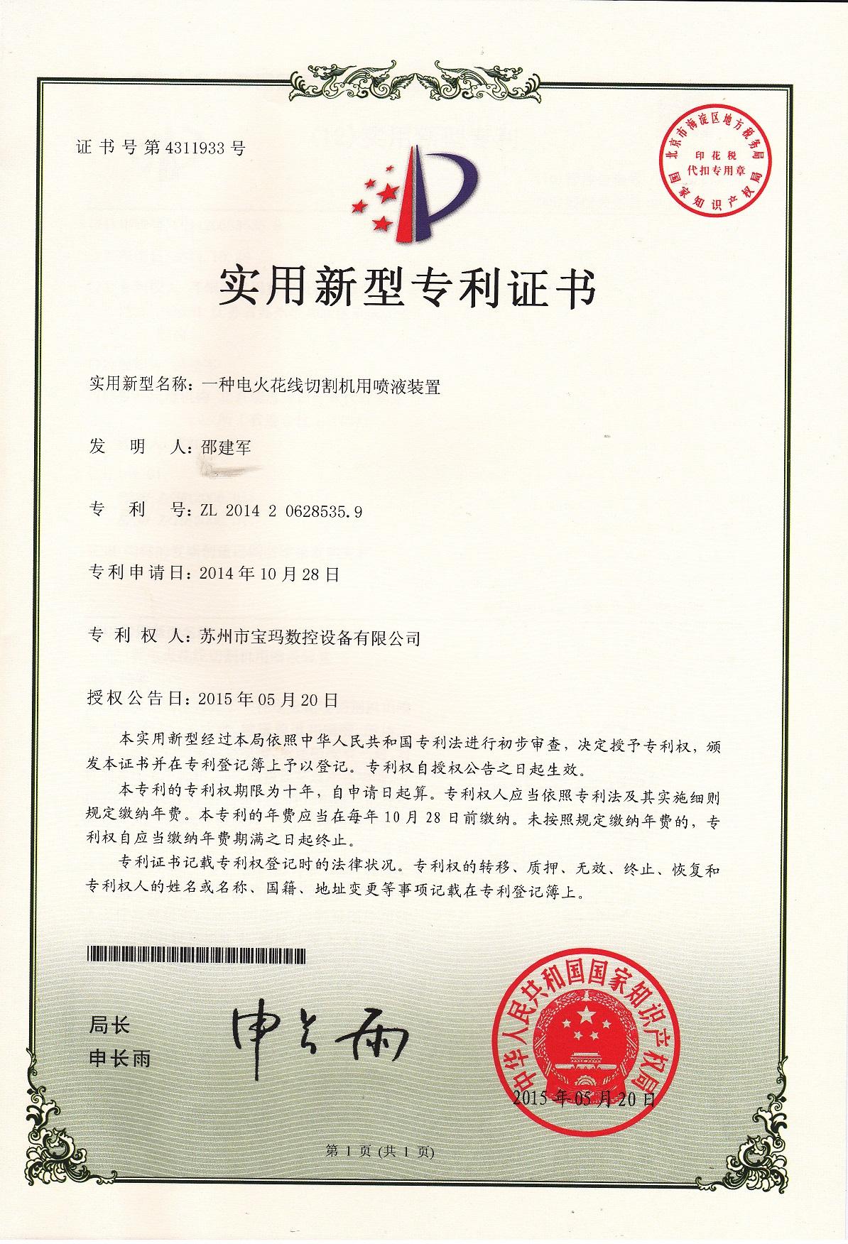 线切割喷液装置实用专利