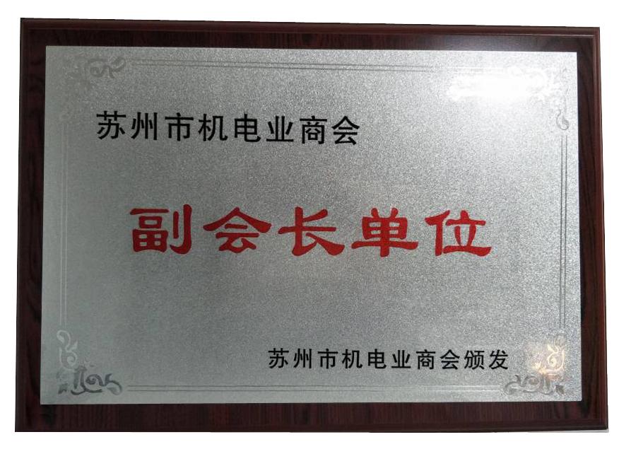 苏州机电业商会副会长单位