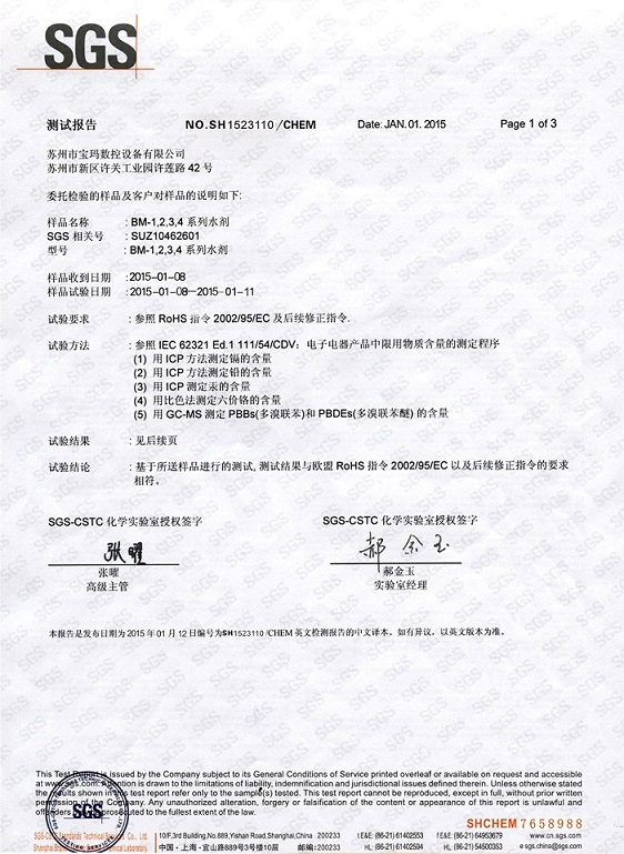 环保水基工作液SGS认证