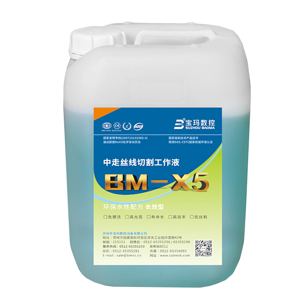BM-X5长效型水基工作液