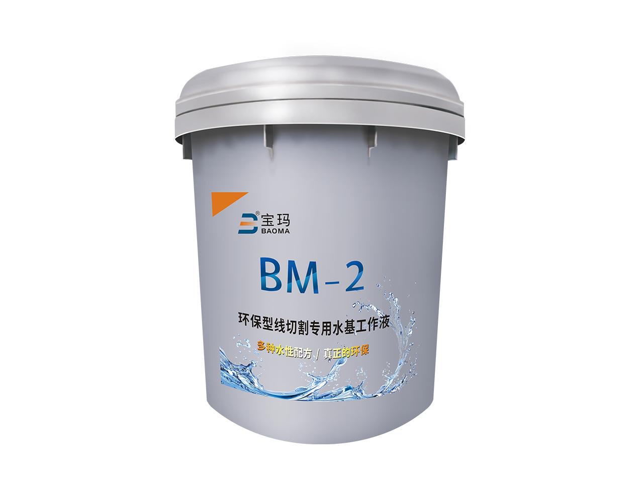 BM-2多效型水基工作液